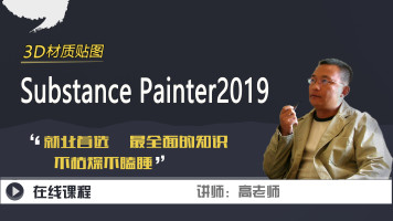 琅泽老高课堂_SP教程(substance painter2019教程)中文版