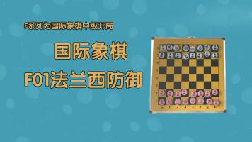 国际象棋中级——F01法兰西防御
