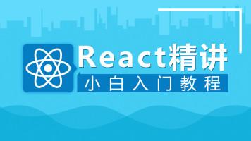 H5-React精讲