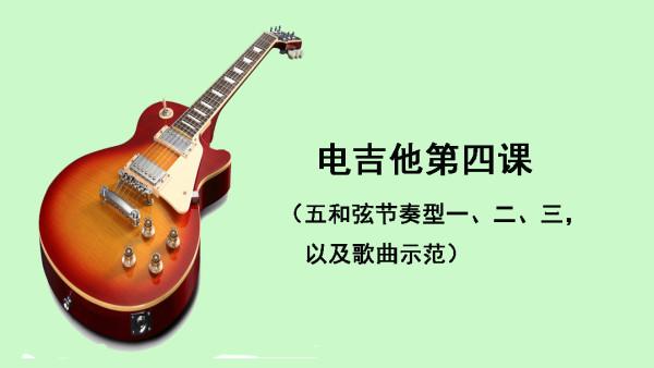 电吉他第四课(五和弦节奏型一、二、三,以及歌曲示范)