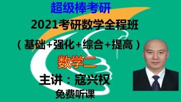 超级棒考研2021数学(基础+强化+综合+提高)全程班-数学二