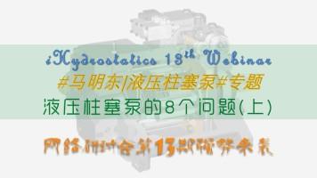 13th Webinar   液压柱塞泵的8个问题(上)   马明东