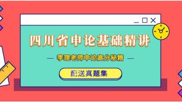 四川省申论基础精讲班