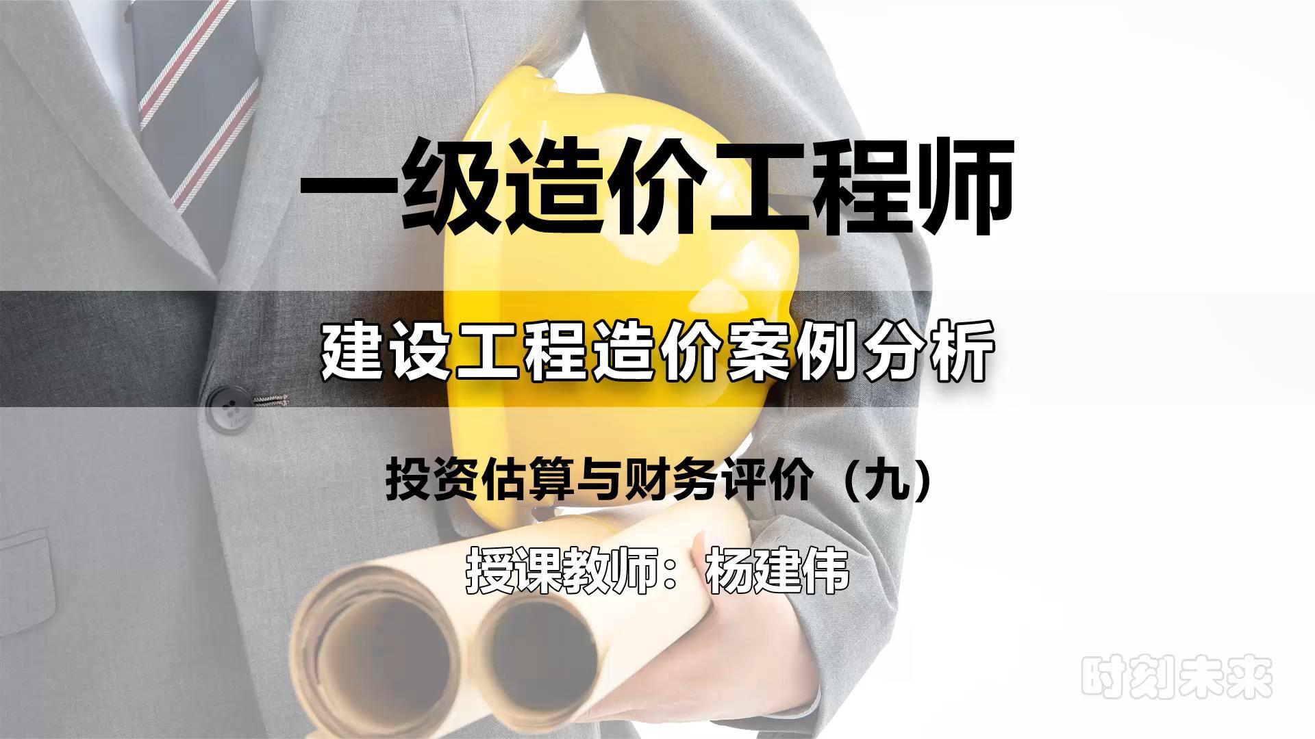 杨建伟-一级造价工程师-建设工程造价案例分析(土木建筑工程)