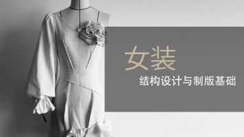 服装制版-女装设计制版基础结构设计【名师屋】