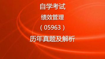 自学考试绩效管理(05963)历年自考真题及解析