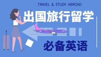 出国留学、旅行必备英语攻略