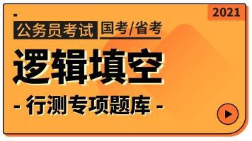 行测专项题库—逻辑填空【晴教育公考】适用2021公务员省考