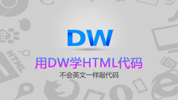 HTML5 css3配合Dreamweaver学习网页布局,DW教程,div+css网站