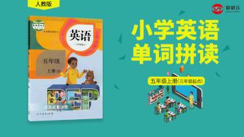 五年级上册单词拼读【人教版(三年级起点)】