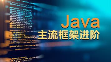 Java主流框架进阶(视频合集)