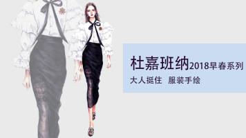 服装手绘-杜嘉班纳 黑纱裙【名师屋】