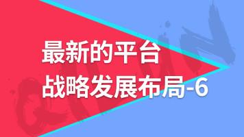 【爆款】最新的平台战略发展布局-6【齐论】