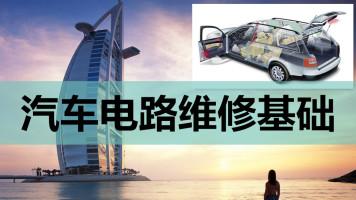 汽修:汽车电路维修基础教程(汽车维修)