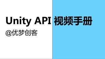 Unity API 视频手册(VIP)