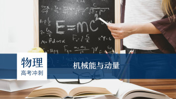 高考物理——机械能和动量