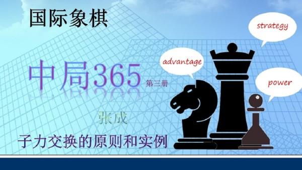 国际象棋 中局365(三)