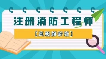 注册消防工程师-真题解析班【瑞昕教育】