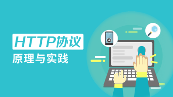 HTTP协议原理与实践(Web安全/渗透测试/白帽子黑客/网络安全)