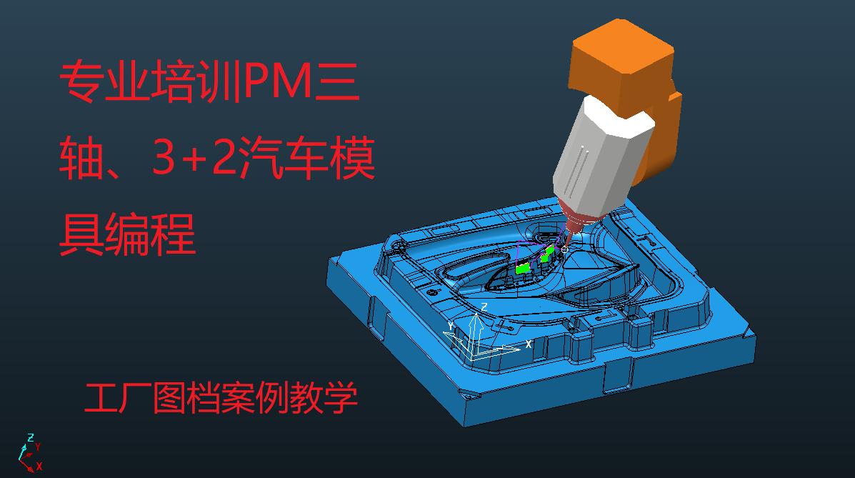 PowerMill塑胶模具编程每晚21点免费公开课