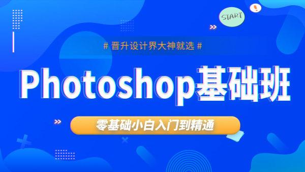 photoshop基础强化班