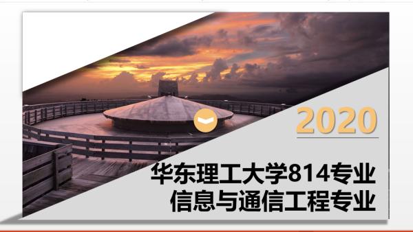华东理工大学814模拟强化II
