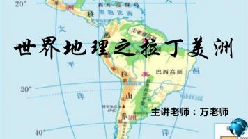 【万老师的地理课堂】世界地理之拉丁美洲