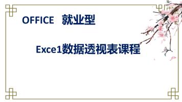 Excel数据透视表课程