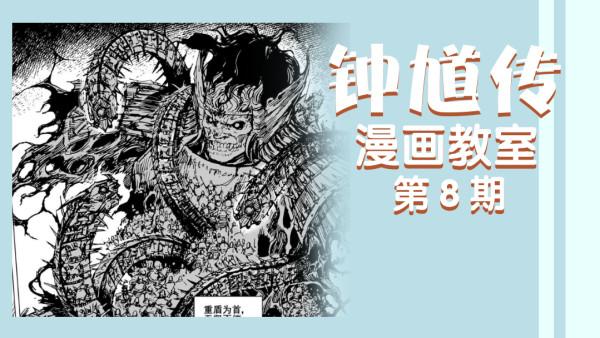 钟馗传漫画教室第8期