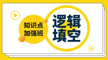 2021公务员考试逻辑填空技巧课【晴教育】