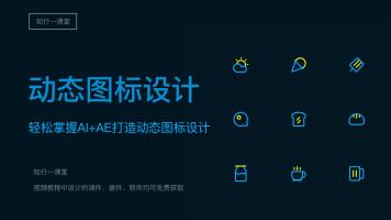 UI动效动态图标/动态logo动态icon设计/MG动画设计