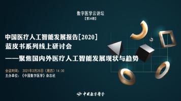 数字医学云讲坛【第34期】聚焦国内外医疗人工智能发展现状与趋势