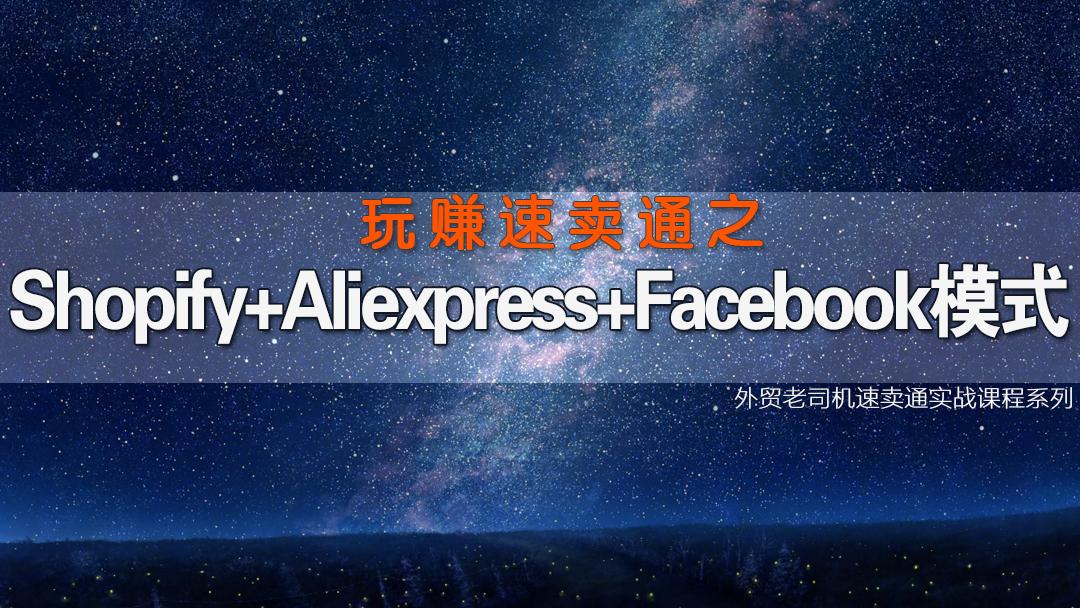 """玩赚速卖通之""""Shopify+Aliexpress+Facebook""""模式解析"""