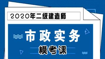 【游一男】2020年二建二级建造师市政工程实务模考课