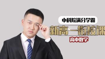 2022新高一基础提高班+【微信】supermath987-宋超数学超人