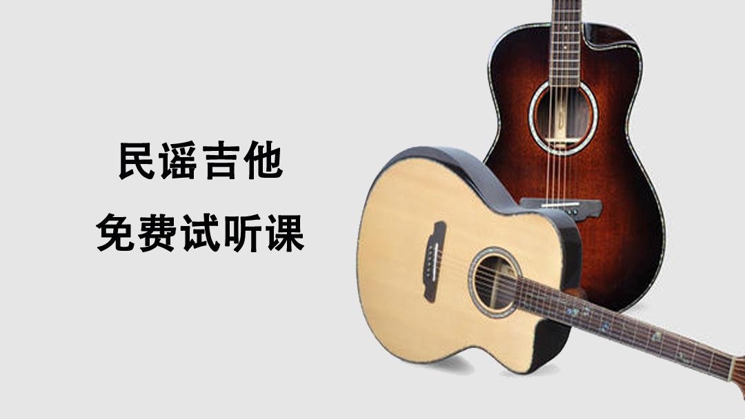 民谣吉他第一课(认识吉他、弹奏与视谱)