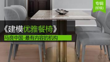 建模优雅餐椅
