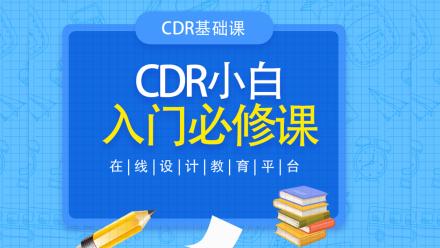 CDR基础实践插画课
