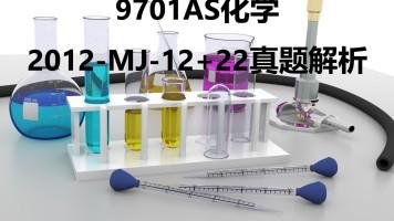 A LEVEL化学AS真题解析2012-MJ-P12+P22