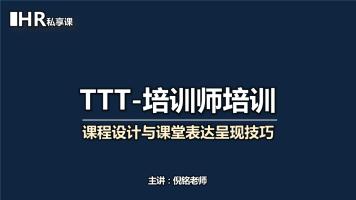 TTT培训师培训:课程设计与课堂表达呈现技巧