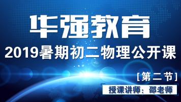 2019暑期初二物理公开课(第二节)