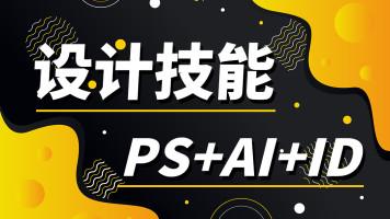 PS/AI/ID软件平面设计从零基础到实训/凹凸优设