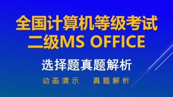 【2021年3月专场】国二MS office选择题
