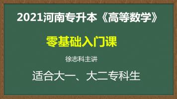 2021河南专升本《高等数学》零基础入门课