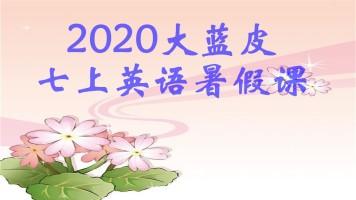2020暑假七上英语预习(期中进度)——人教版