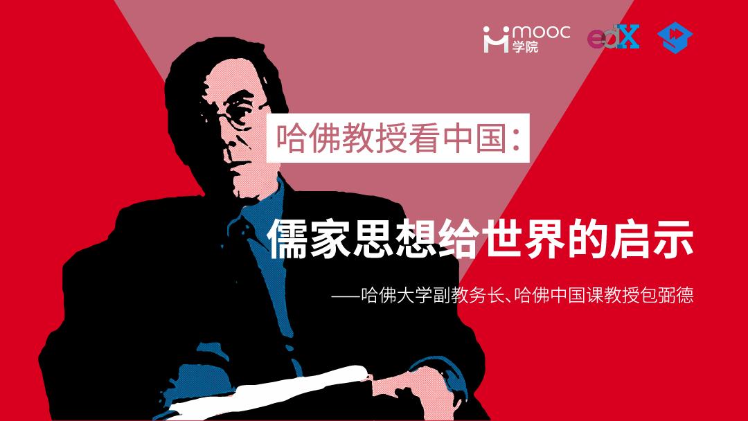 哈佛教授看中国——儒家思想给世界的启示