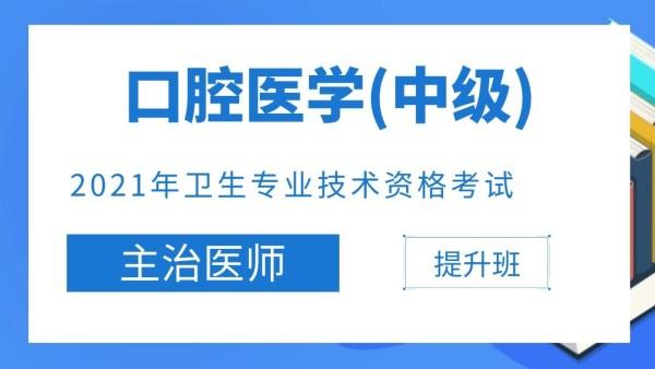 【中级职称】2021年主治医师(口腔)口腔医学(353)