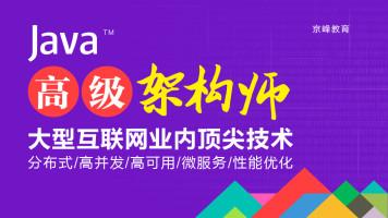 JAVA高级开发架构师 高可用 高并发 高性能 微服务 京峰教育