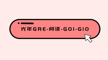 光年GRE刷题-阅读G01-G10