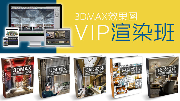 3DMAX写实渲染实战班(VIP)